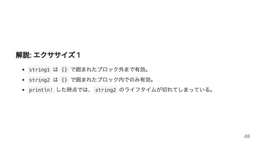 解説: エクササイズ 1 string1 は {} で囲まれたブロック外まで有効。 strin...