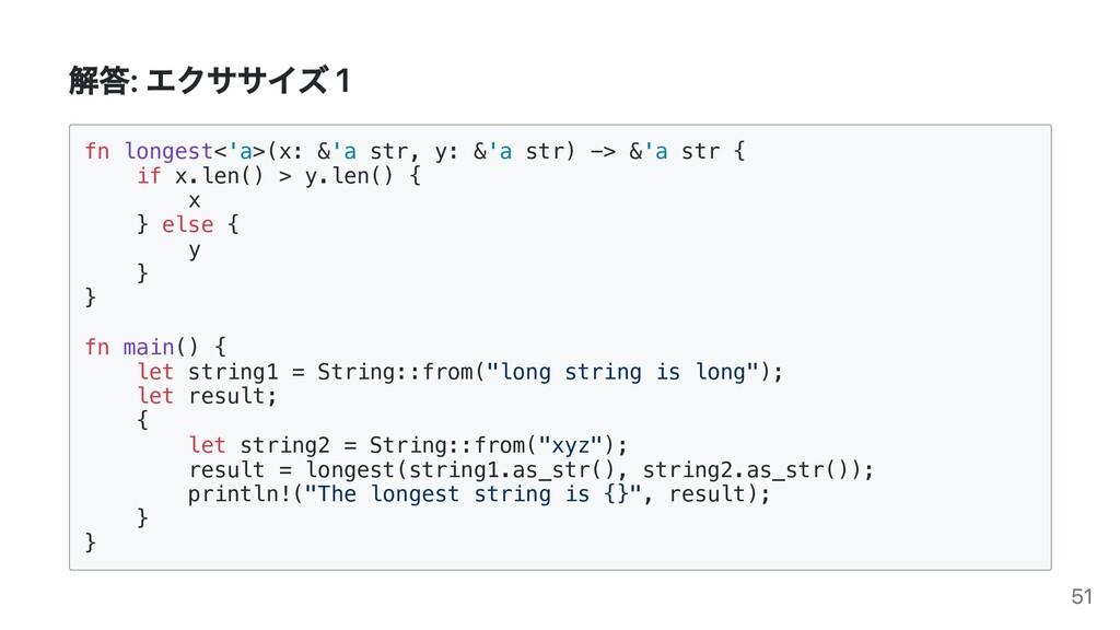解答: エクササイズ 1 fn longest<'a>(x: &'a str, y: &'a ...