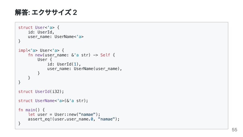 解答: エクササイズ 2 struct User<'a> { id: UserId, user...