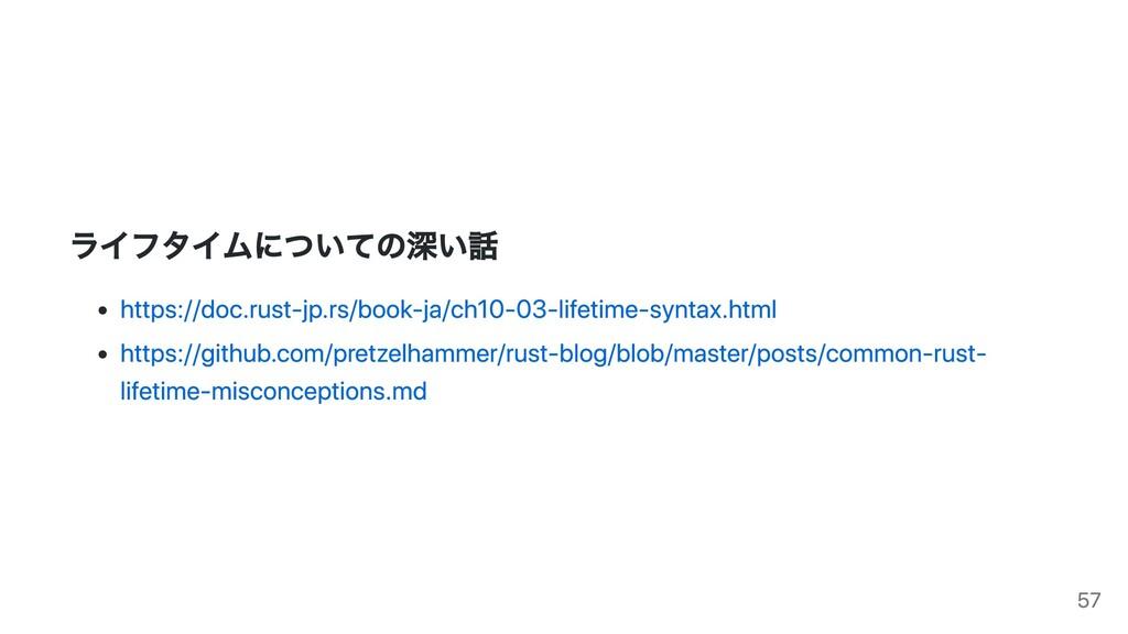 ライフタイムについての深い話 https://doc.rust-jp.rs/book-ja/c...