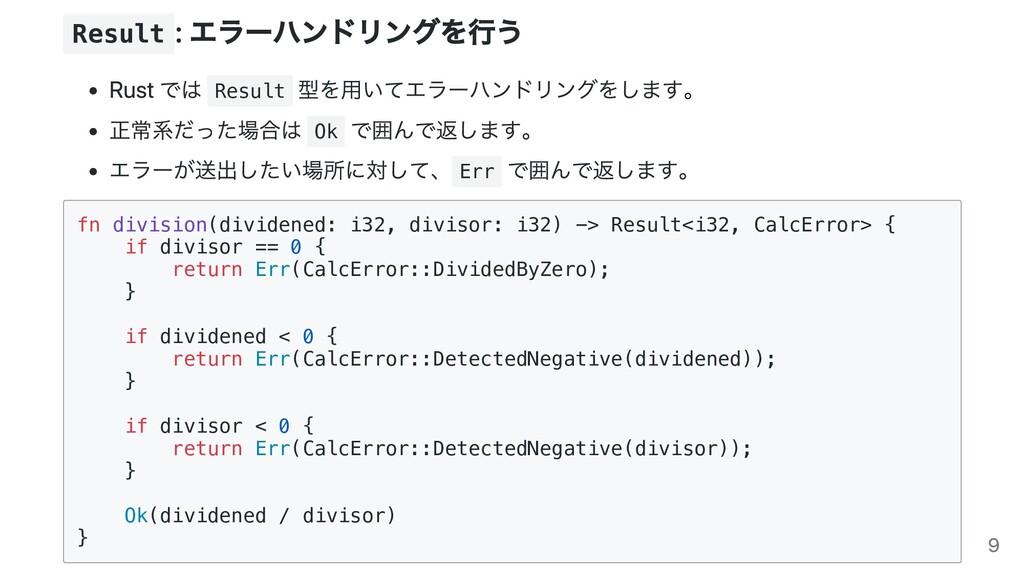 Result : エラーハンドリングを⾏う Rust では Result 型を⽤いてエラーハン...