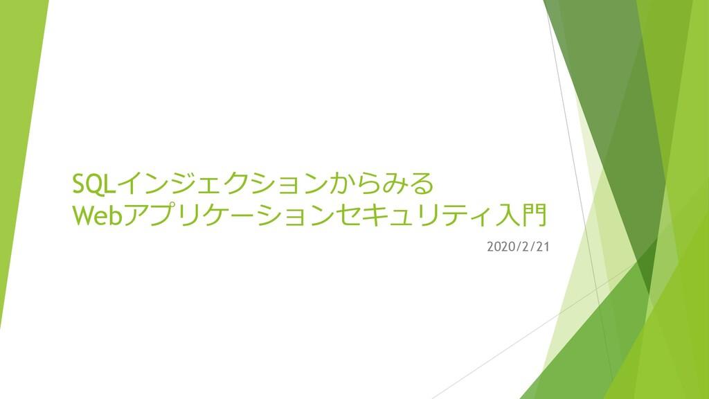 SQLインジェクションからみる Webアプリケーションセキュリティ⼊⾨ 2020/2/21