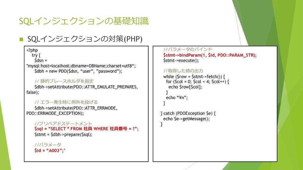 SQLインジェクションの基礎知識 n SQLインジェクションの対策(PHP) <?php tr...