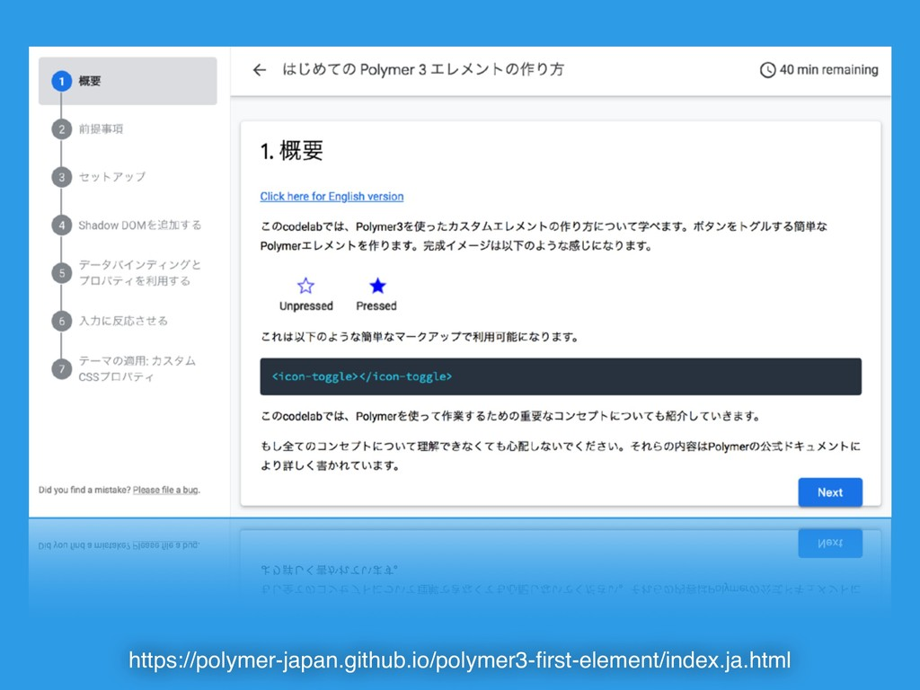 https://polymer-japan.github.io/polymer3-first-e...
