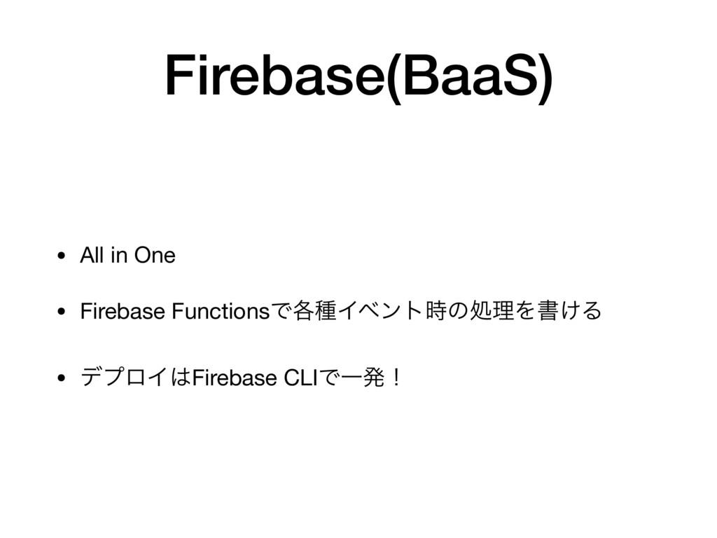 Firebase(BaaS) • All in One  • Firebase Functio...