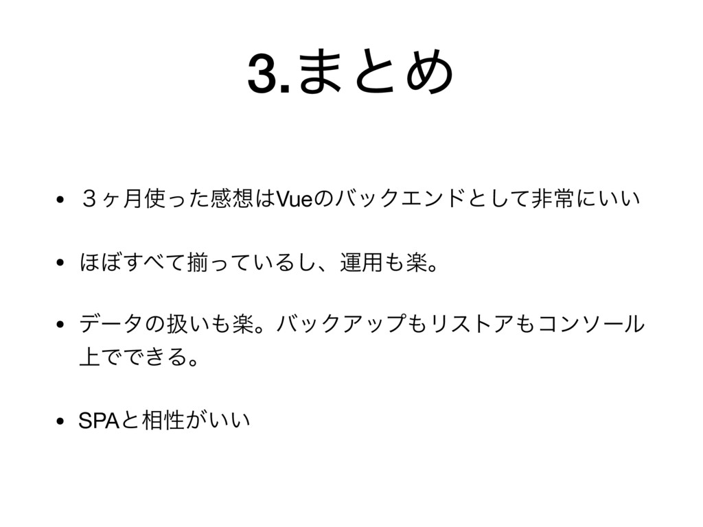 3.·ͱΊ • ̏ϲ݄ͬͨײVueͷόοΫΤϯυͱͯ͠ඇৗʹ͍͍  • ΄΅ͯ͢ἧͬͯ...