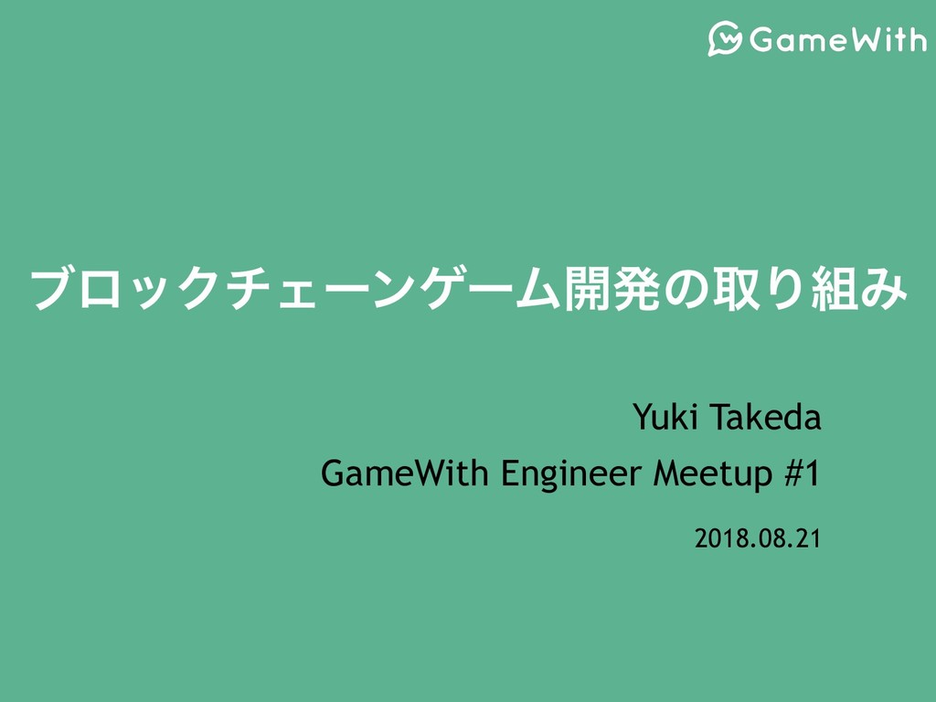 ϒϩοΫνΣʔϯήʔϜ։ൃͷऔΓ૊Έ Yuki Takeda GameWith Enginee...