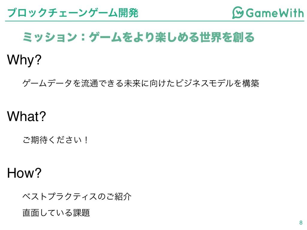 ϛογϣϯɿήʔϜΛΑΓָ͠ΊΔੈքΛΔ Why? ήʔϜσʔλΛྲྀ௨Ͱ͖Δະདྷʹ͚ͨϏ...