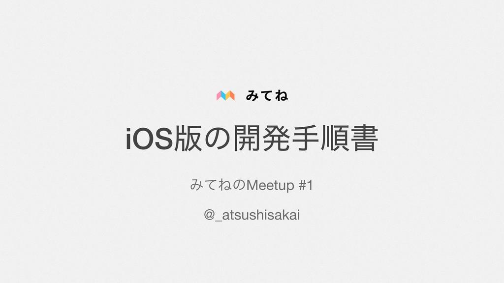 iOS൛ͷ։ൃखॱॻ @_atsushisakai ΈͯͶͷMeetup #1