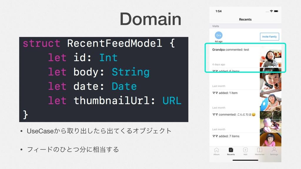 Domain • UseCase͔ΒऔΓग़ͨ͠Βग़ͯ͘ΔΦϒδΣΫτ  • ϑΟʔυͷͻͱͭ...