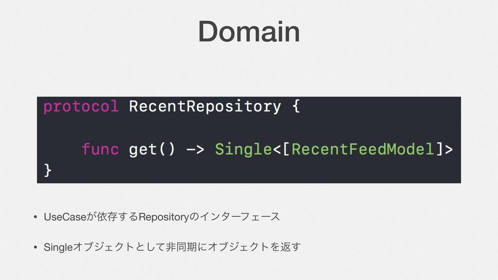Domain • UseCase͕ґଘ͢ΔRepositoryͷΠϯλʔϑΣʔε  • Sin...