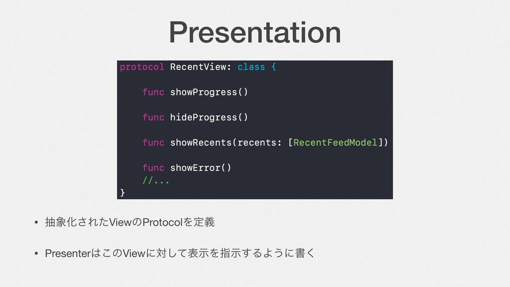 Presentation • நԽ͞ΕͨViewͷProtocolΛఆٛ  • Presen...