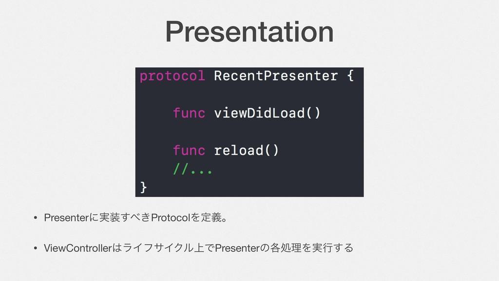 Presentation • Presenterʹ࣮͖͢ProtocolΛఆٛɻ  • V...