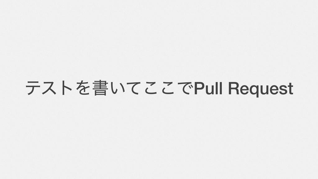 ςετΛॻ͍ͯ͜͜ͰPull Request