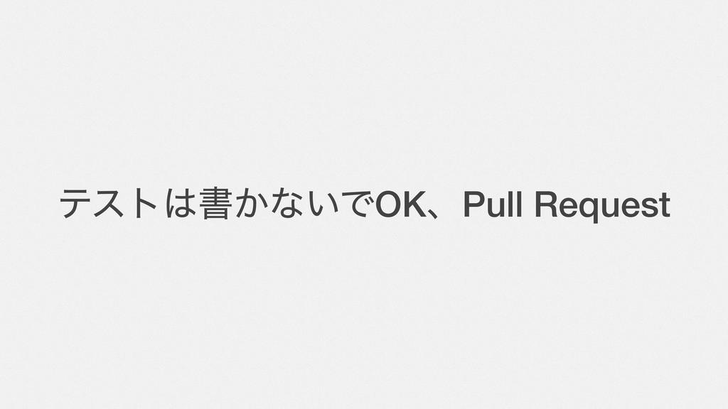 ςετॻ͔ͳ͍ͰOKɺPull Request