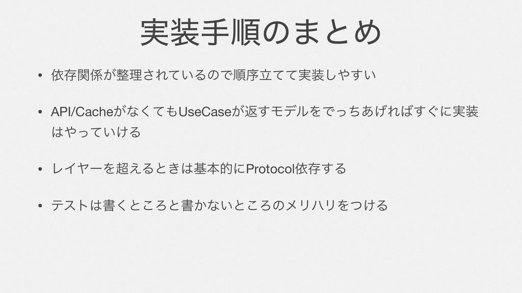 ࣮खॱͷ·ͱΊ • ґଘ͕ؔཧ͞Ε͍ͯΔͷͰॱংཱ࣮͍ͯͯ͢͠  • API/Cac...