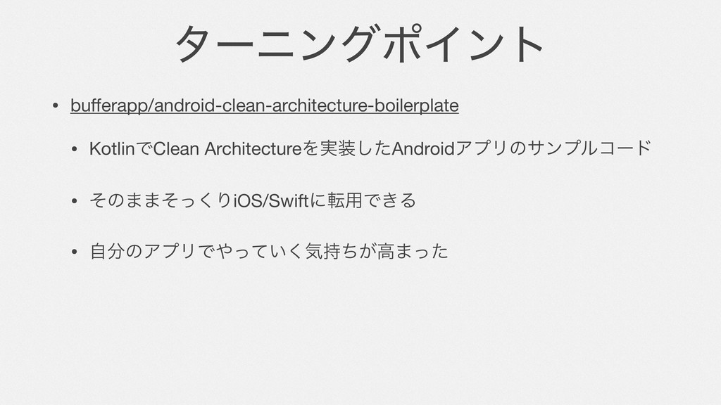 λʔχϯάϙΠϯτ • bufferapp/android-clean-architecture...