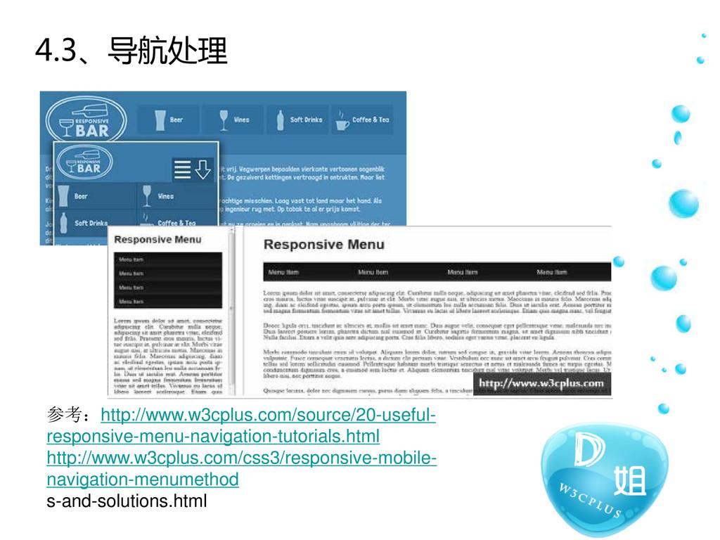 4.3、导航处理 参考:http://www.w3cplus.com/source/20-us...