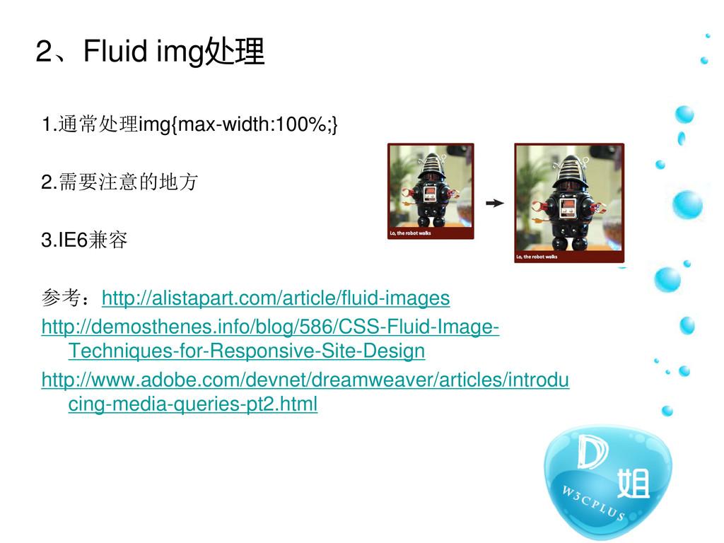 2、Fluid img处理 1.通常处理img{max-width:100%;} 2.需要注意...