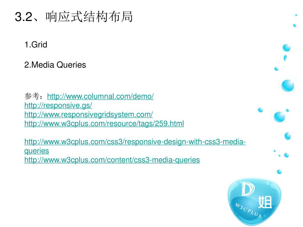 3.2、响应式结构布局 参考:http://www.columnal.com/demo/ ht...