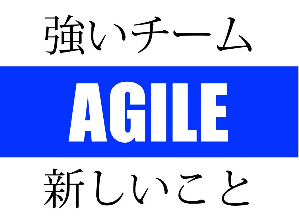 ڧ͍νʔϜ ৽͍͜͠ͱ AGILE