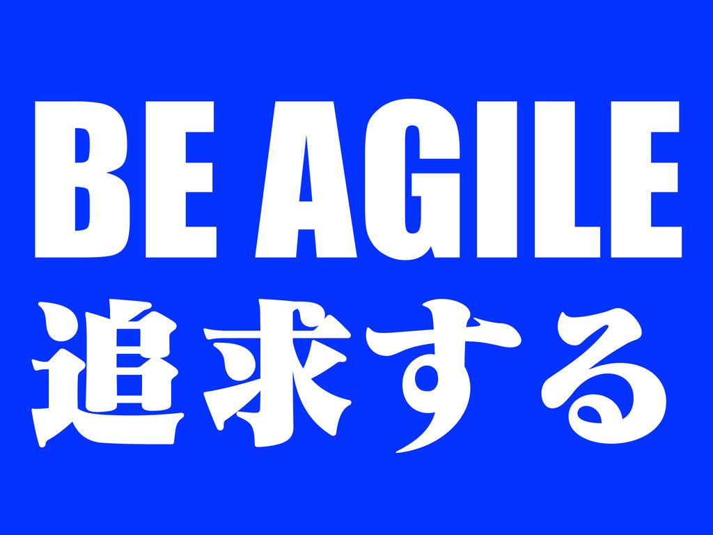 BE AGILE ٻ͢Δ