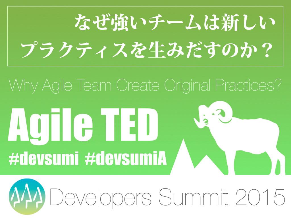 ͳͥڧ͍νʔϜ৽͍͠ ϓϥΫςΟεΛੜΈͩ͢ͷ͔ʁ Why Agile Team Creat...