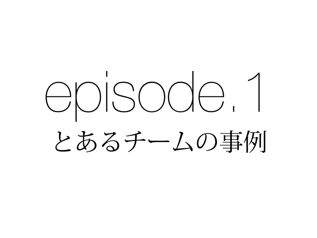 episode.1 ͱ͋ΔνʔϜͷྫ