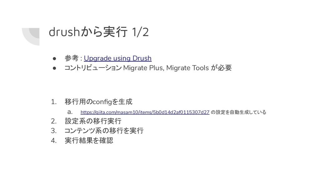 drushから実行 1/2 ● 参考 : Upgrade using Drush ● コントリ...