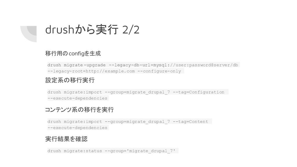 drushから実行 2/2 移行用のconfigを生成 drush migrate -upgra...