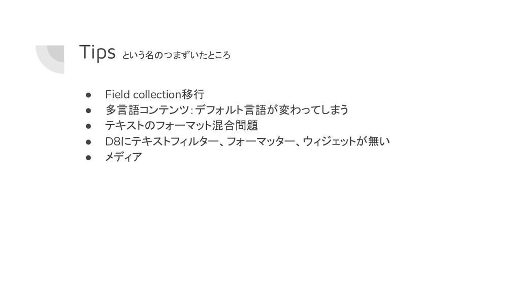 Tips という名のつまずいたところ ● Field collection移行 ● 多言語コン...