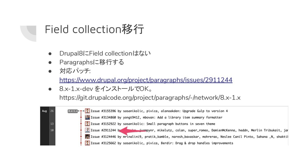 Field collection移行 ● Drupal8にField collectionはな...