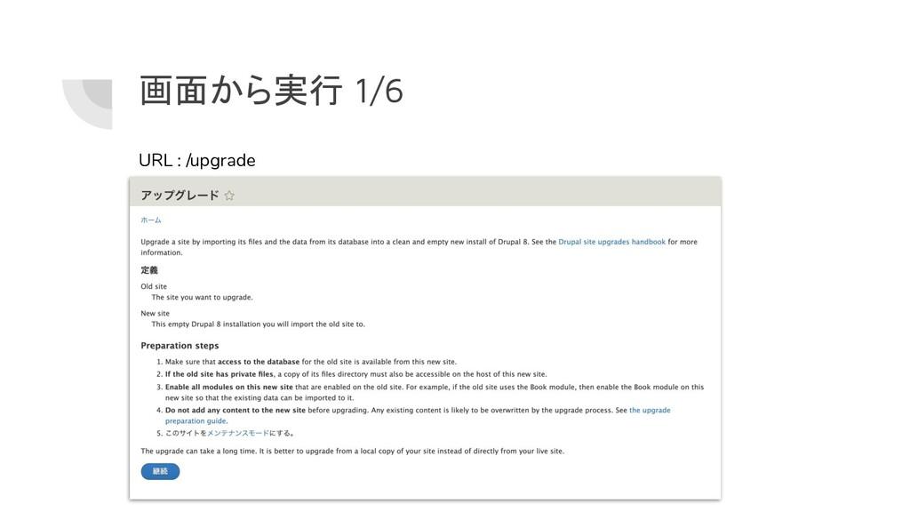 画面から実行 1/6 URL : /upgrade