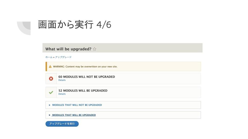 画面から実行 4/6