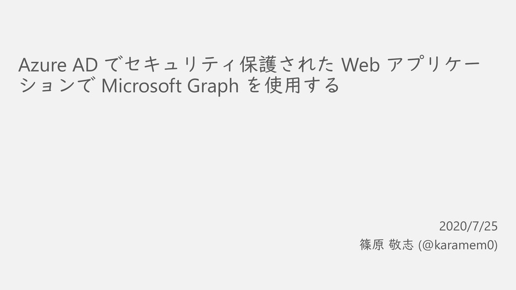 Azure AD でセキュリティ保護された Web アプリケー ションで Microsoft ...