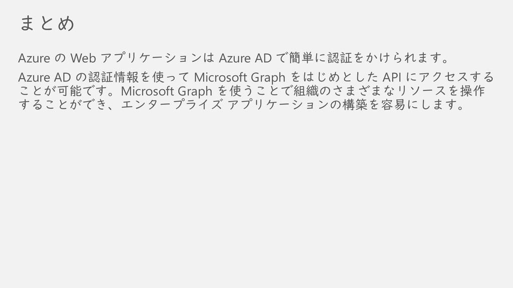 まとめ Azure の Web アプリケーションは Azure AD で簡単に認証をかけられま...