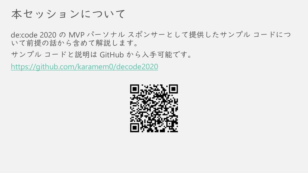 本セッションについて de:code 2020 の MVP パーソナル スポンサーとして提供し...