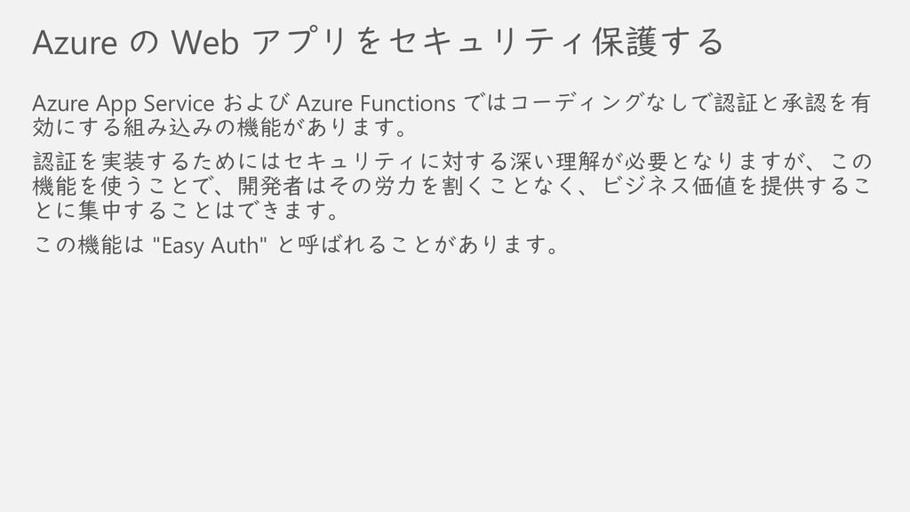 Azure の Web アプリをセキュリティ保護する Azure App Service およ...