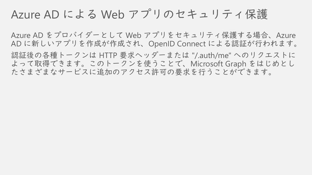 Azure AD による Web アプリのセキュリティ保護 Azure AD をプロバイダーと...