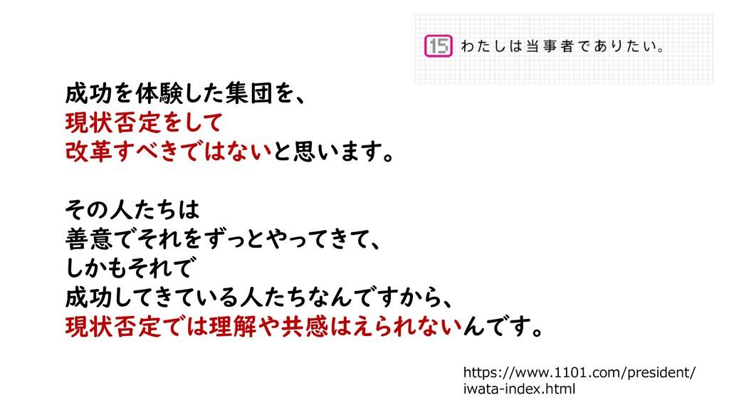 https://www.1101.com/president/ iwata-index.htm...