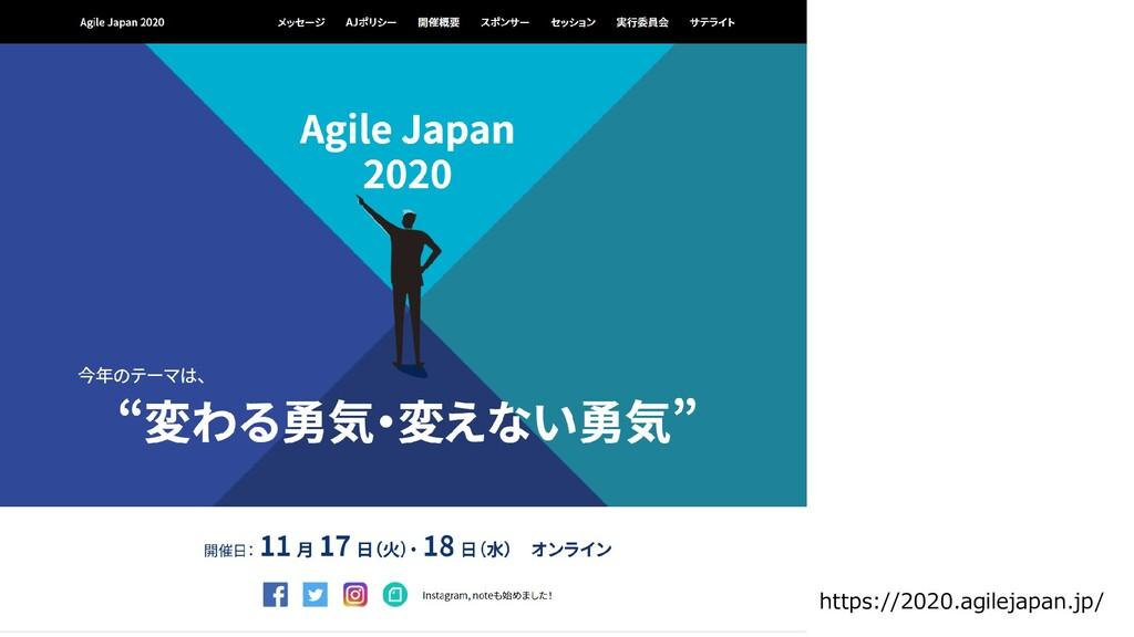 https://2020.agilejapan.jp/