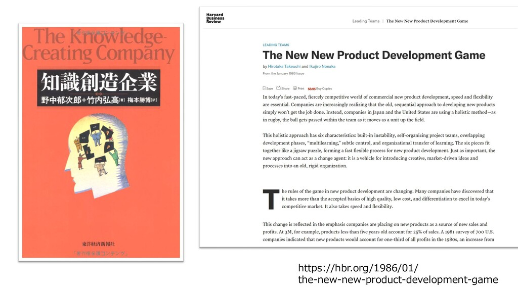 https://hbr.org/1986/01/ the-new-new-product-de...