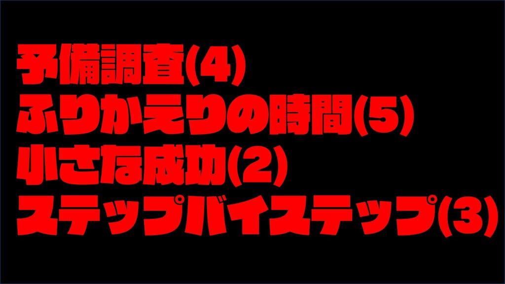 予備調査(4) ふりかえりの時間(5) 小さな成功(2) ステップバイステップ(3)