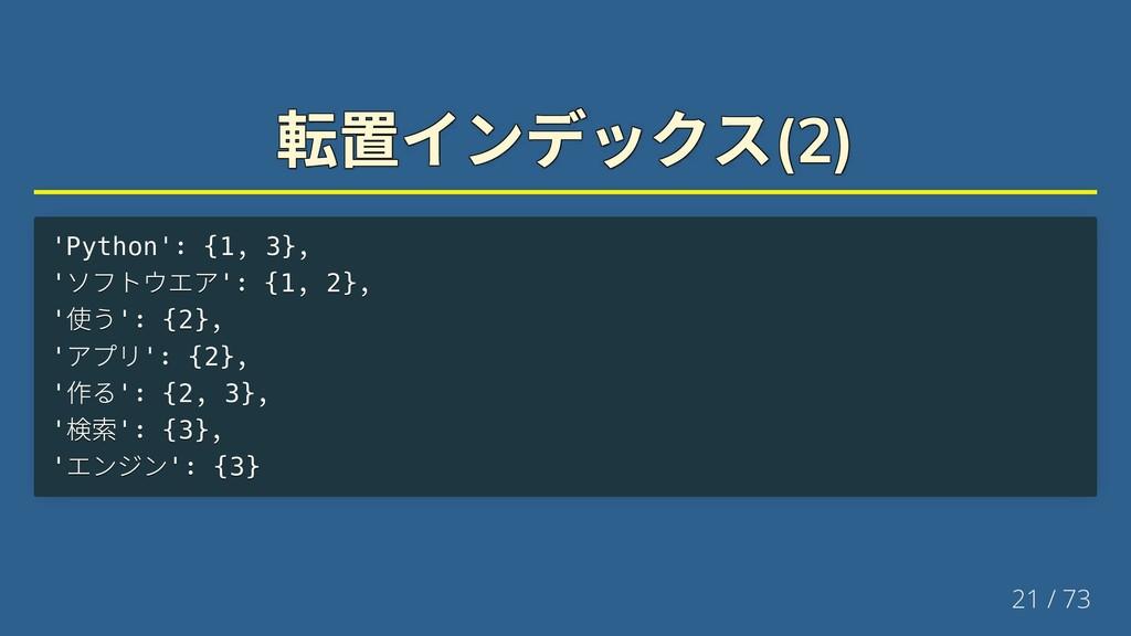 転置インデックス(2) 転置インデックス(2) 転置インデックス(2) 転置インデックス(2)...