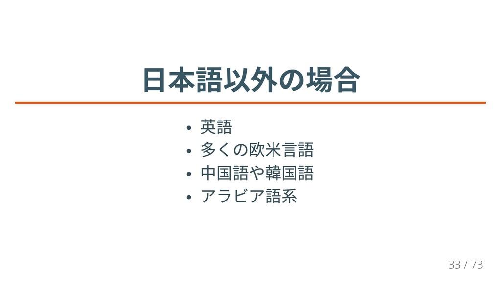日本語以外の場合 日本語以外の場合 日本語以外の場合 日本語以外の場合 日本語以外の場合 日本...