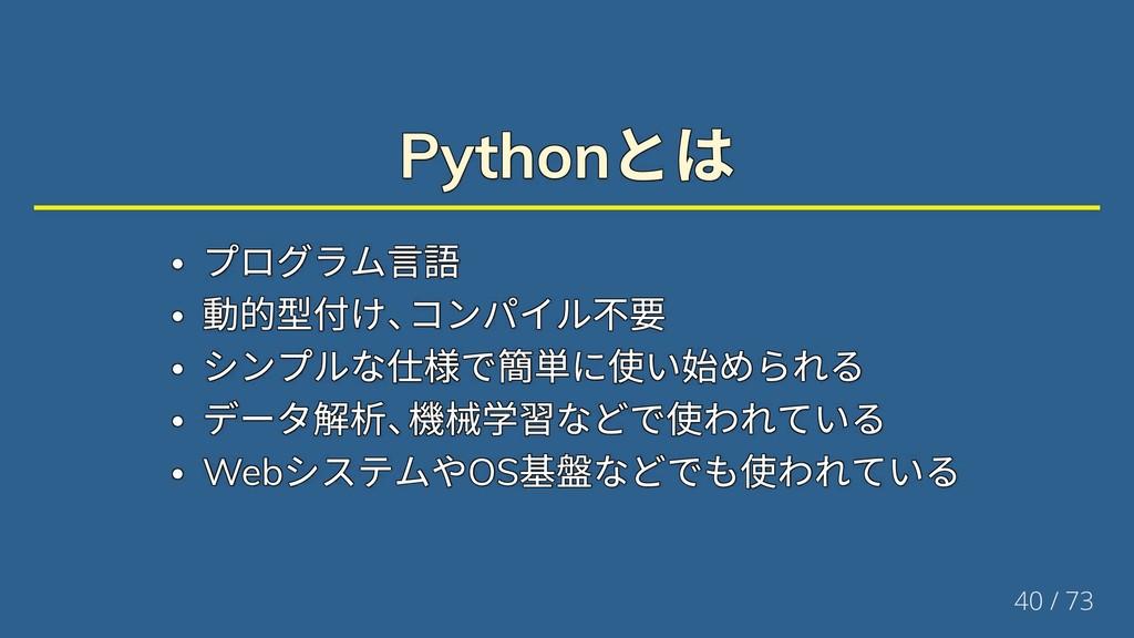 Python とは Python とは Python とは Python とは Python ...