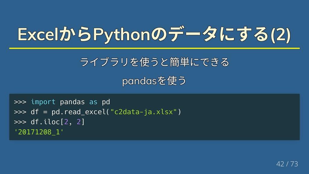 Excel からPython のデータにする(2) Excel からPython のデータにす...