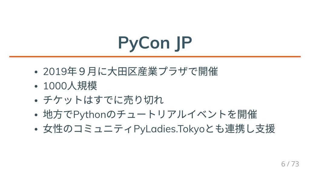 PyCon JP PyCon JP PyCon JP PyCon JP PyCon JP Py...