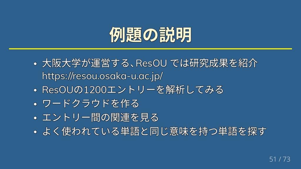 例題の説明 例題の説明 例題の説明 例題の説明 例題の説明 例題の説明 大阪大学が運営する、R...