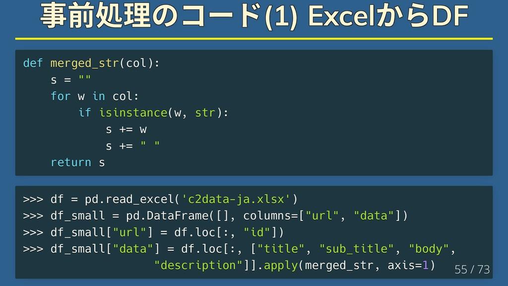 事前処理のコード(1) Excel からDF 事前処理のコード(1) Excel からDF 事...